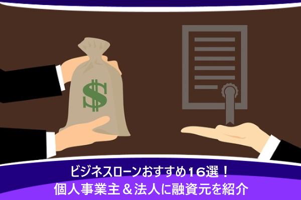 ビジネスローンおすすめ16選!個人事業主&法人に融資元を紹介