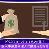 ビジネスローンおすすめ23選!個人事業主&法人に融資元を紹介