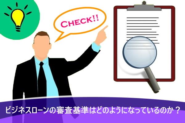 ビジネスローンの審査基準はどのようになっているのか?