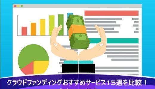 クラウドファンディングおすすめサービス15選を比較!成功のコツは?