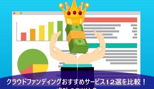 クラウドファンディングおすすめサービス12選を比較!成功のコツは?