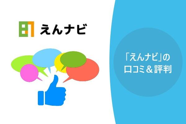 「えんナビ」の口コミ&評判