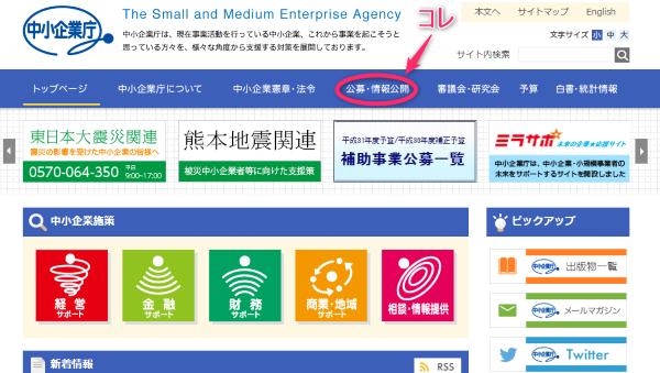 中小企業庁の公募・情報公開