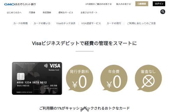 Visaビジネスデビット:GMOあおぞらネット銀行