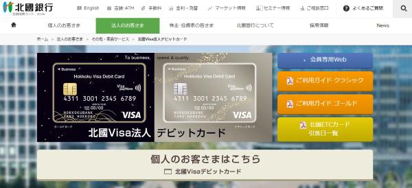 北國Visa法人デビットカード:北國銀行