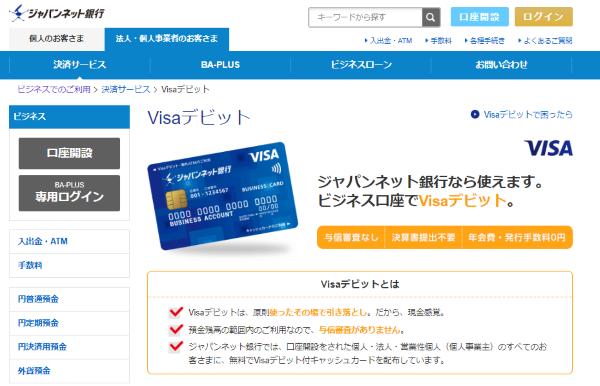 Visaデビット:ジャパンネット銀行