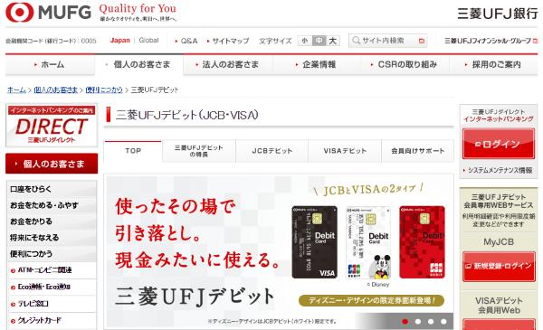 三菱UFJデビット:三菱UFJ銀行