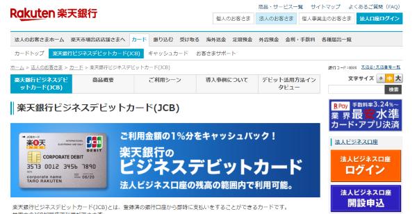 楽天銀行ビジネスデビットカード:楽天銀行