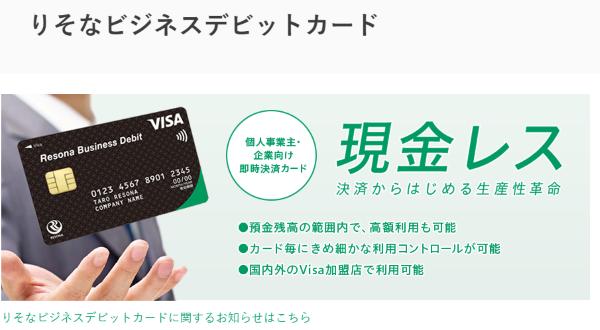 りそなビジネスデビットカード:りそな銀行