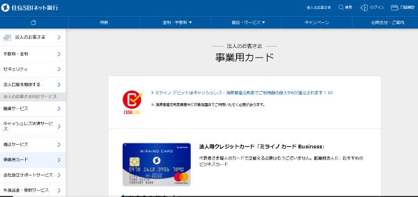 Visaデビット付キャッシュカード(法人向け):住信SBIネット銀行