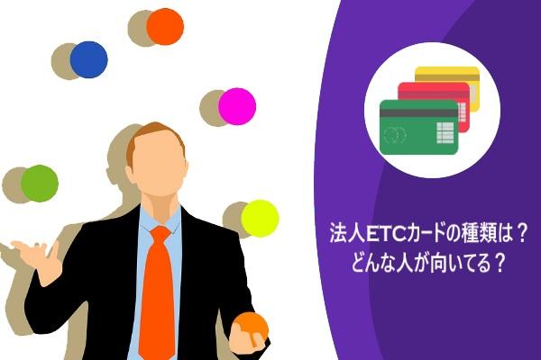 法人ETCカードの種類は?どんな人が向いてる?