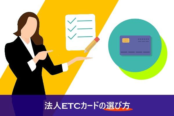 法人ETCカードの選び方