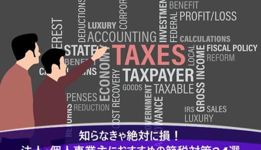 知らなきゃ絶対に損!法人・個人事業主におすすめの節税対策24選