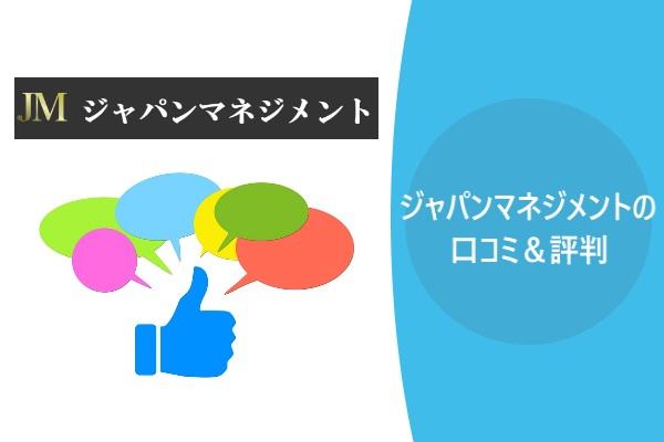 ジャパンマネジメントの口コミ&評判