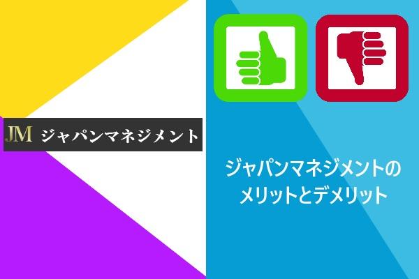 ジャパンマネジメントのメリットとデメリット