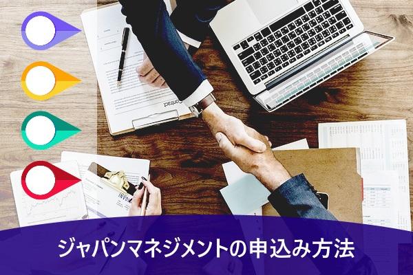 ジャパンマネジメントの申込み方法