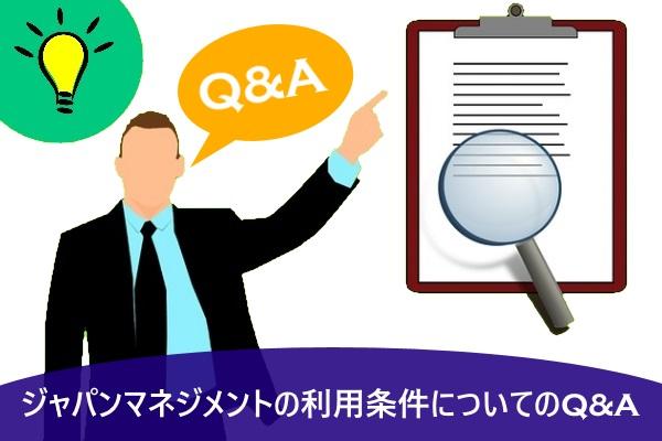 ジャパンマネジメントの利用条件についてのQ&A