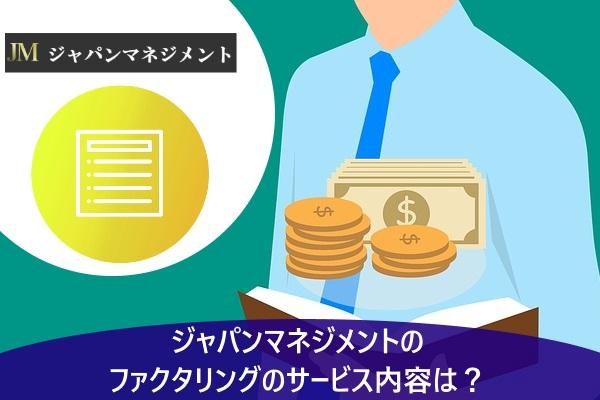 ジャパンマネジメントのファクタリングのサービス内容は?
