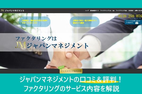 ジャパンマネジメントの口コミ&評判!ファクタリングのサービス内容を解説