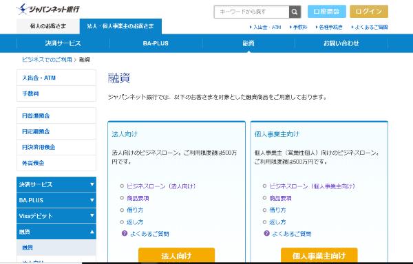 「ビジネスローン」(ジャパンネット銀行)