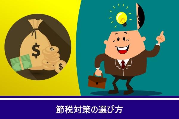 節税対策の選び方