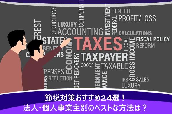 節税対策おすすめ24選!法人・個人事業主別のベストな方法は?