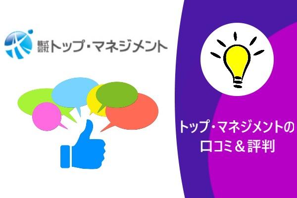 トップ・マネジメントの口コミ&評判