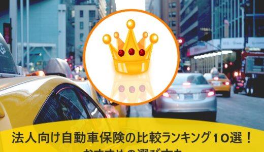 法人向け自動車保険の比較ランキング10選!おすすめの選び方も