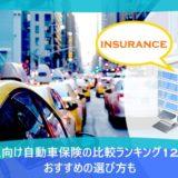 法人向け自動車保険の比較ランキング12選!おすすめの選び方も