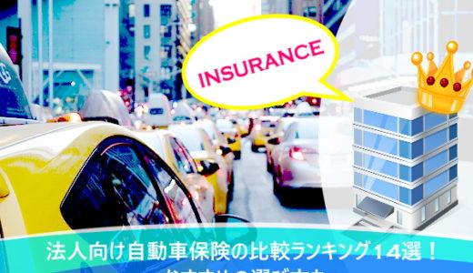 法人向け自動車保険の比較ランキング14選!おすすめの選び方も