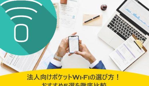 法人向けポケットWi-Fiの選び方!おすすめ5選を徹底比較