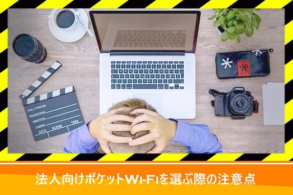 法人向けポケットWi-Fiを選ぶ際の注意点