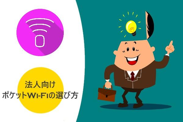法人向けポケットWi-Fiの選び方