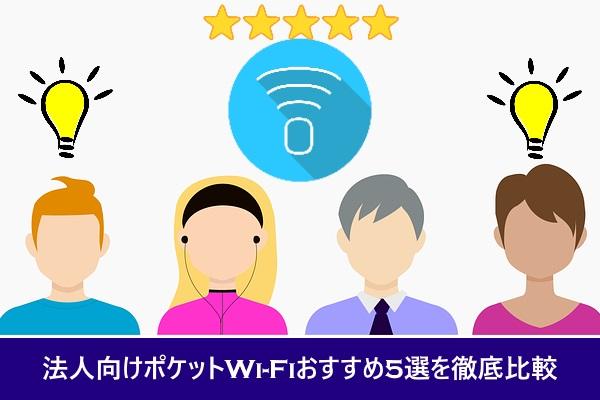 法人向けポケットWi-Fiおすすめ5選を徹底比較