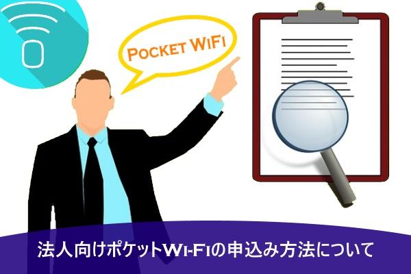 法人向けポケットWi-Fiの申込み方法について
