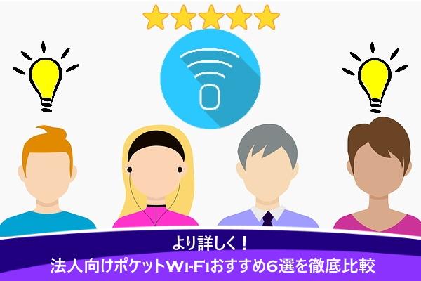 より詳しく!法人向けポケットWi-Fiおすすめ6選を徹底比較