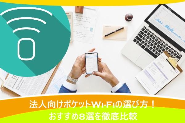 法人向けポケットWi-Fiの選び方!おすすめ8選を徹底比較