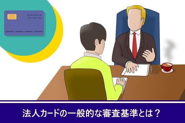 法人カードの審査基準をクリアするための対策方法はあるのか