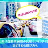 法人向け自動車保険の比較ランキング15選!おすすめの選び方も