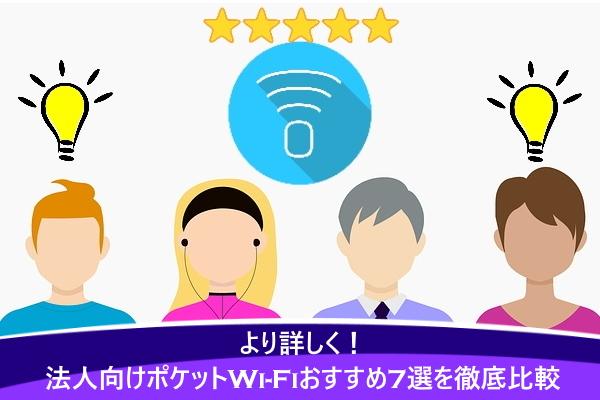 より詳しく!法人向けポケットWi-Fiおすすめ7選を徹底比較