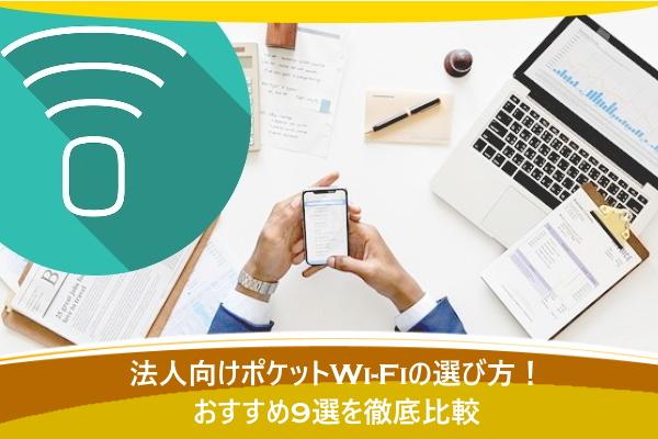 法人向けポケットWi-Fiの選び方!おすすめ9選を徹底比較