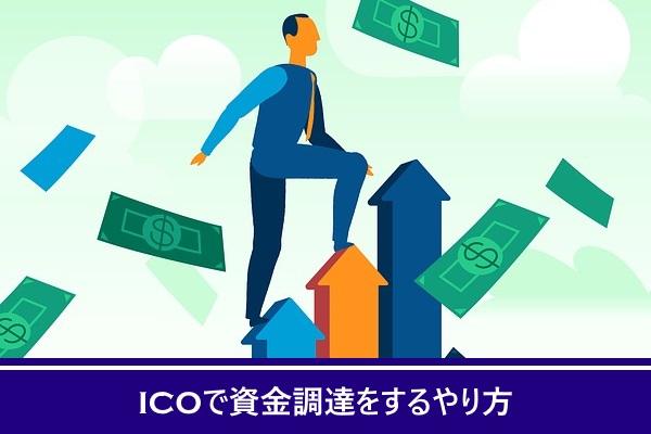ICOで資金調達をするやり方