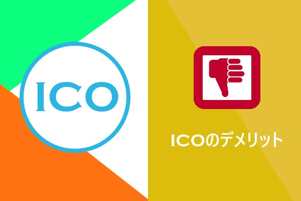 ICOのデメリット