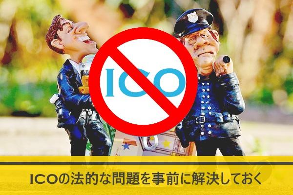 ICOの法的な問題を事前に解決しておく