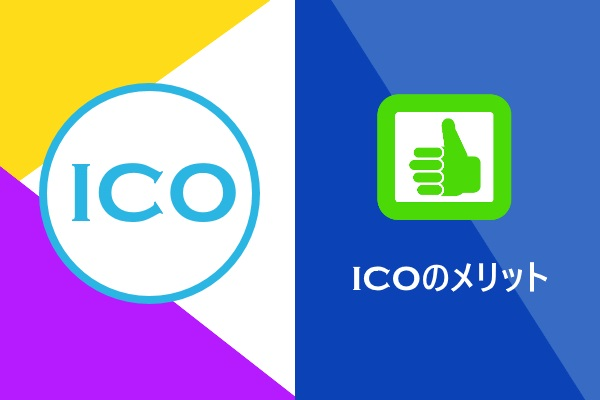 ICOのメリット