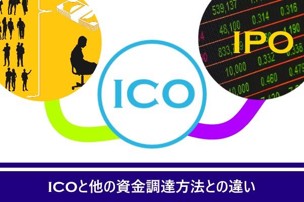 ICOと他の資金調達方法との違い
