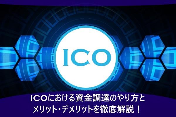 ICOにおける資金調達のやり方とメリット・デメリットを徹底解説!