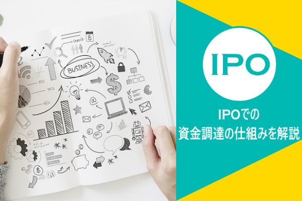 IPOでの資金調達の仕組みを解説