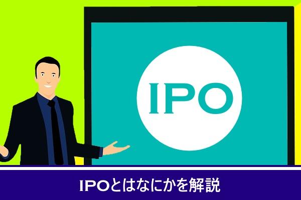 IPOとはなにかを解説