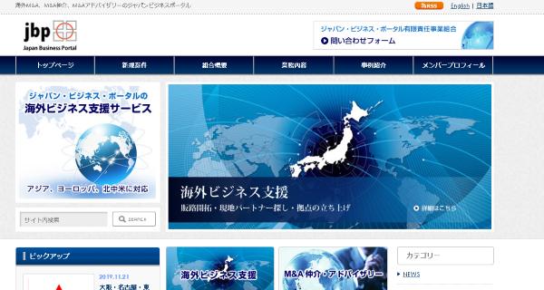 ジャパンビジネスポータル